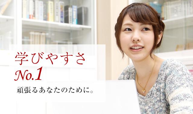 日本大学の通信教育 いつでも、どこにいても、日本中が教室です