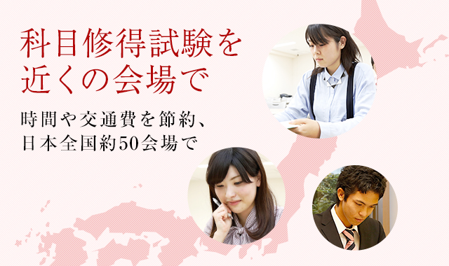 科目修得試験を近くの会場で 時間や交通費を節約、日本全国約50会場で
