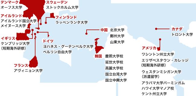 日本大学 海外交換留学等提携校 (平成27年度実績)