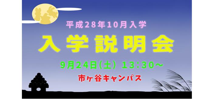 【後】入説9.24
