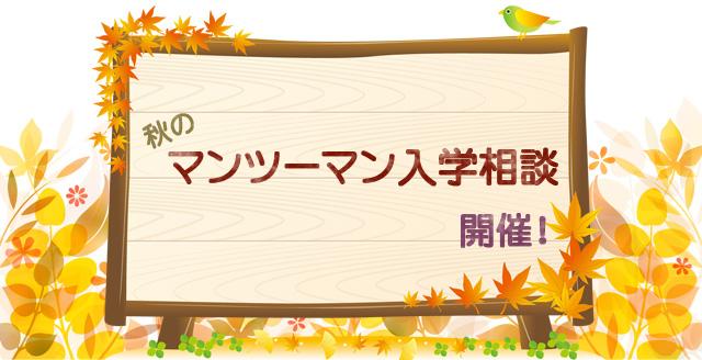 【後】秋のマンツーマン入学相談