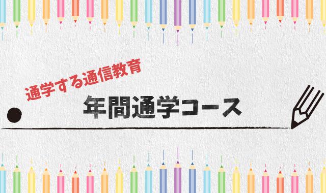 【後】年間通学