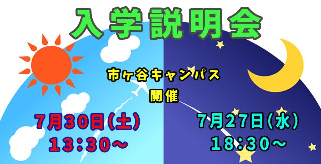 【前】7月18日(月・祝)