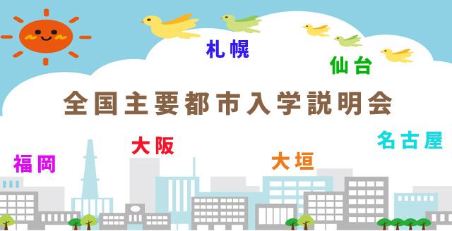 【前】全国主要都市入学説明会