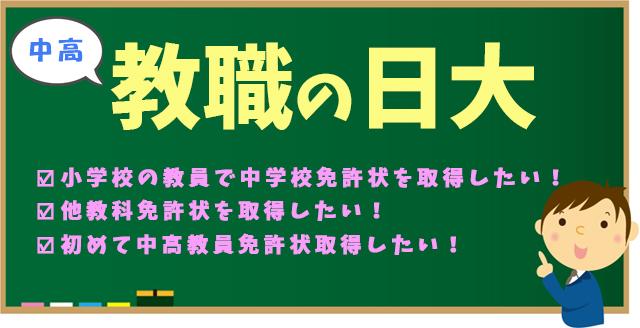 【後】教職の日大