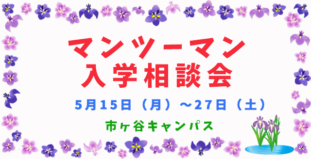 【後】マンツーマン入学相談会