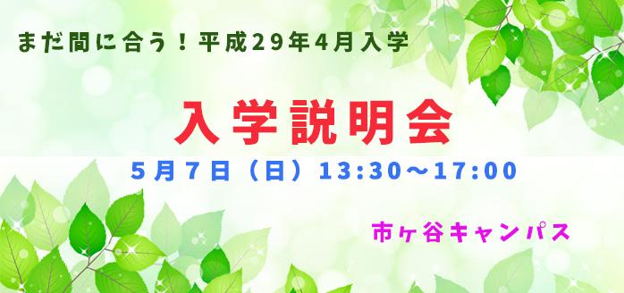 【前】入学説明会5/7