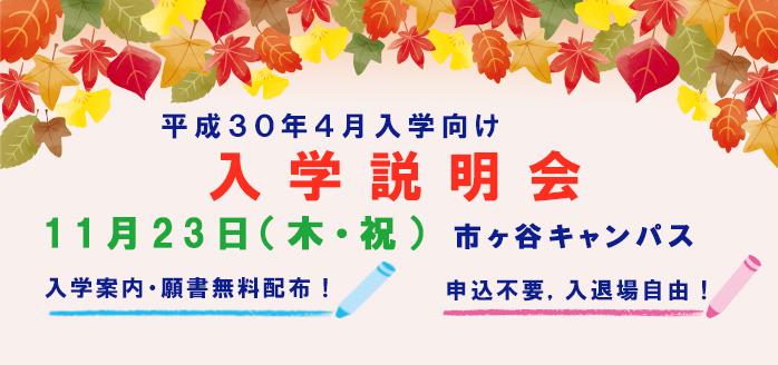 【前】入学説明会11/23