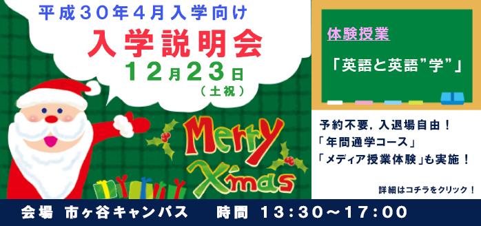 【前】入学説明会12/23