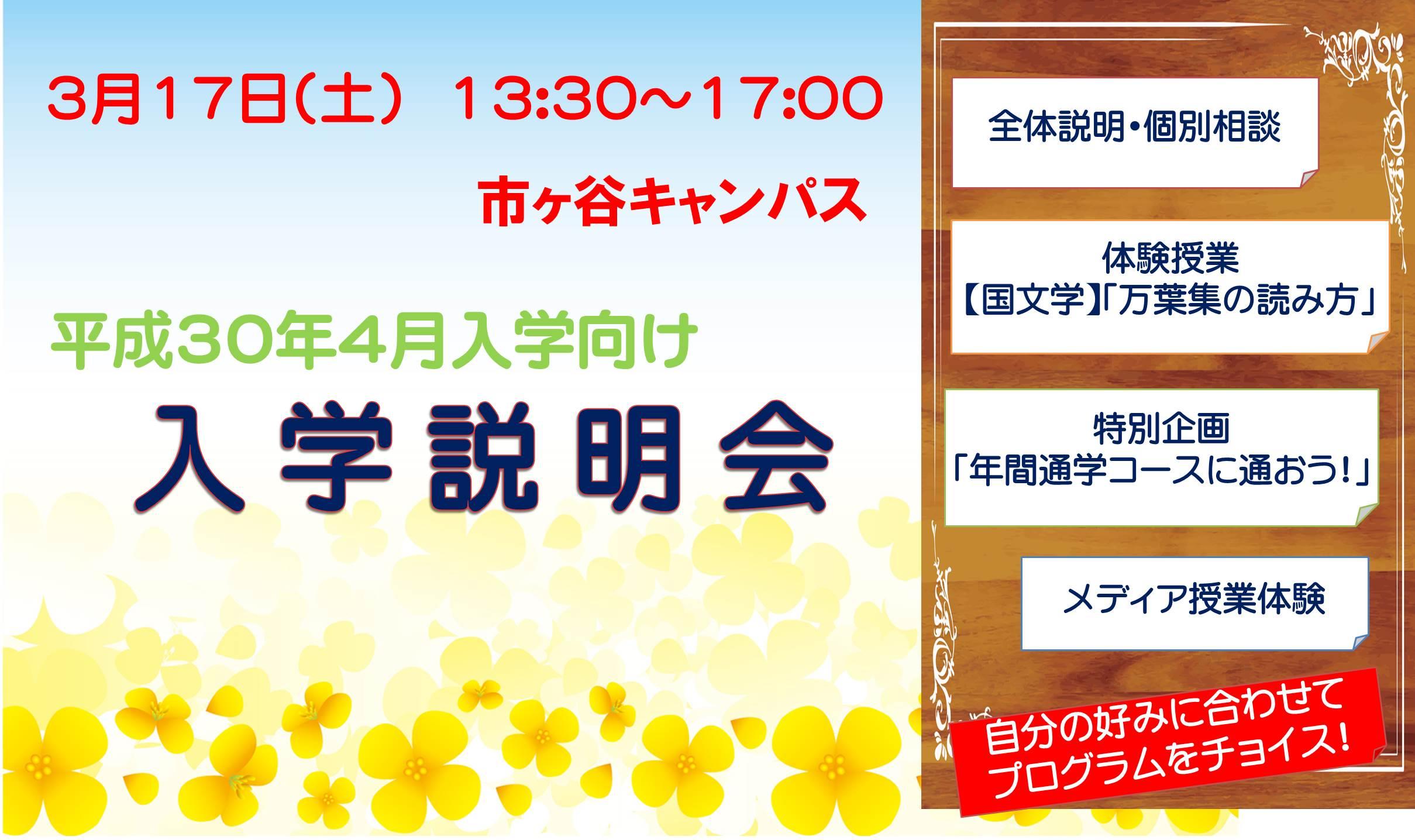 3/17入説