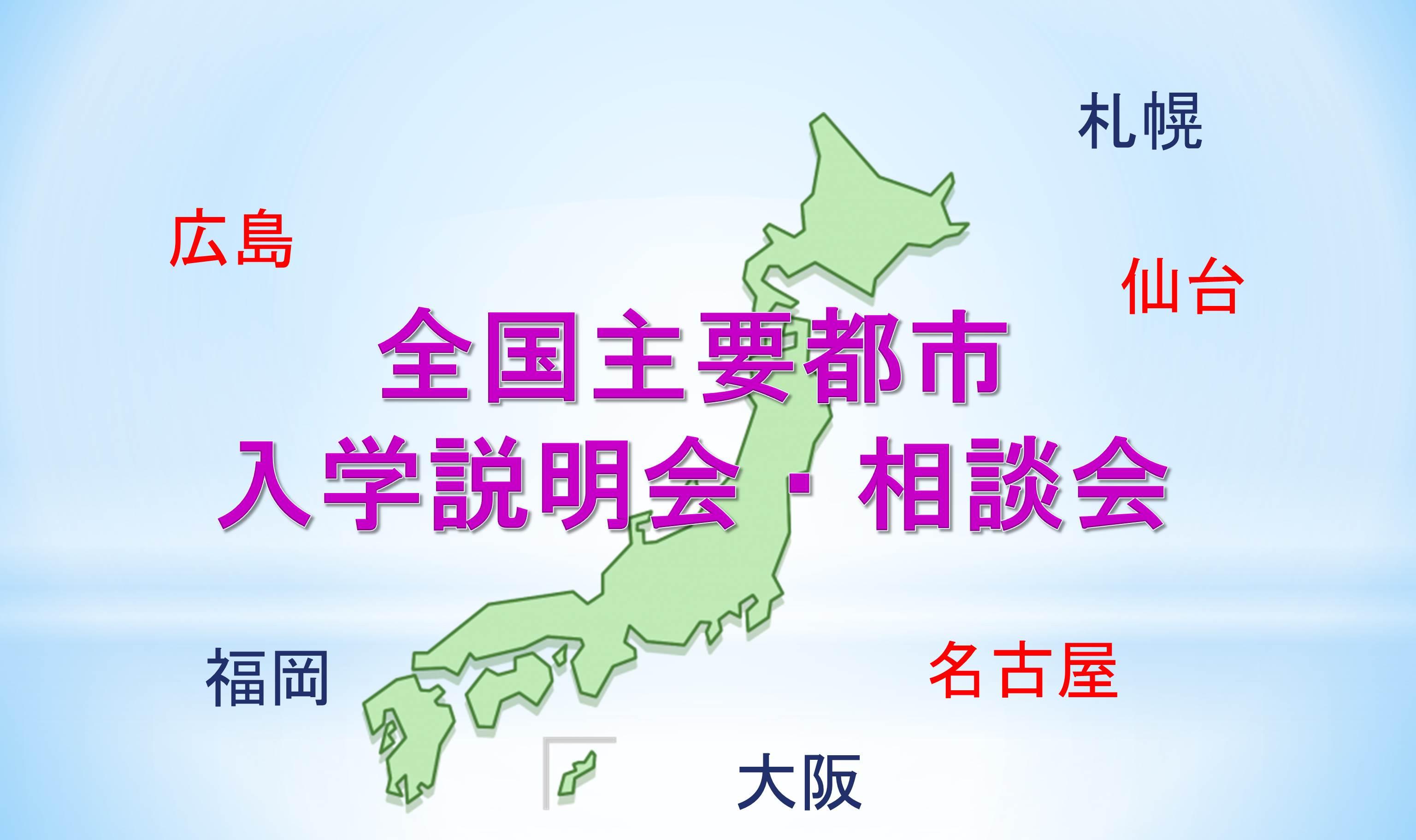 全国主要都市入学説明会(2~3月開催)