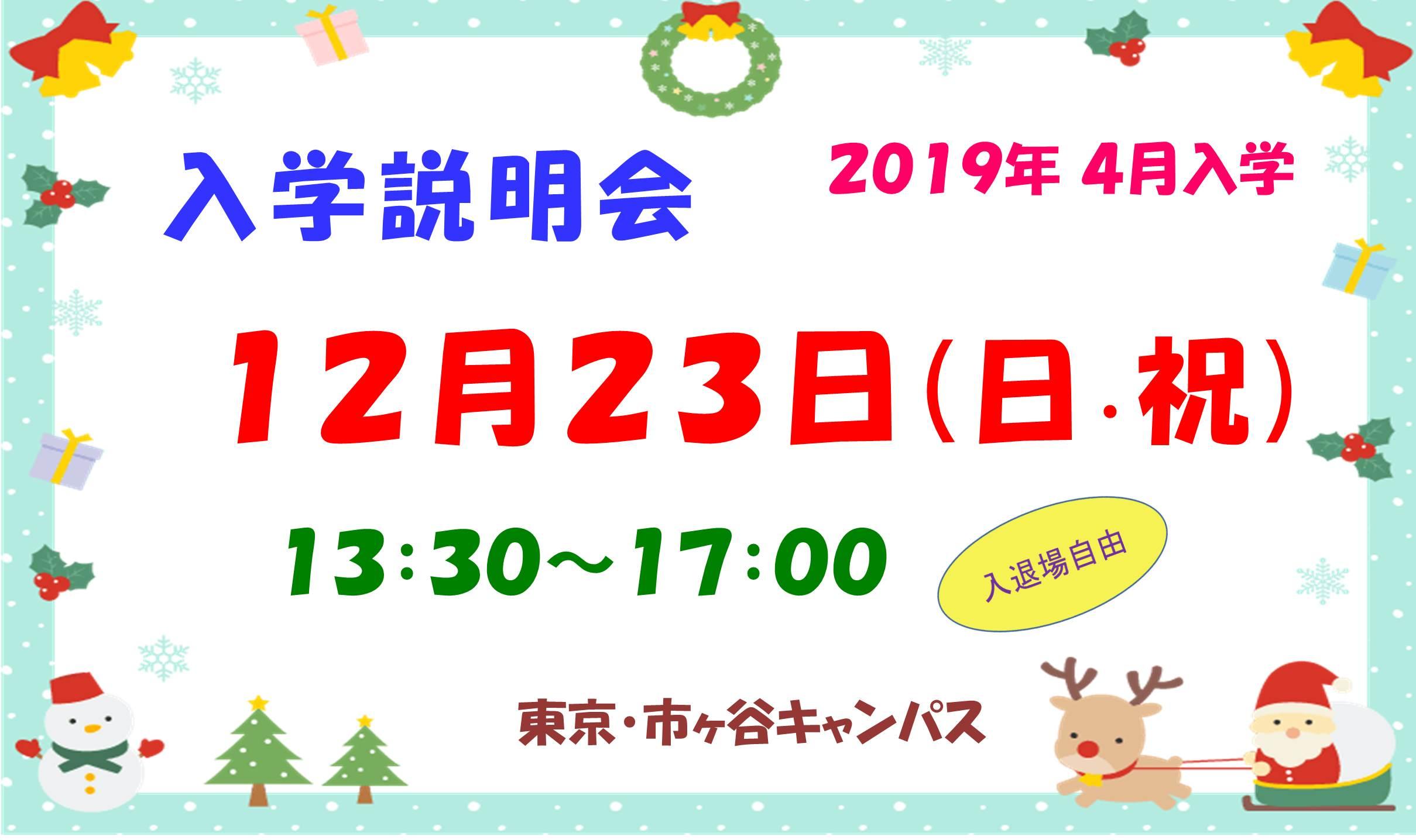 2019入学説明会(2018.12.23)