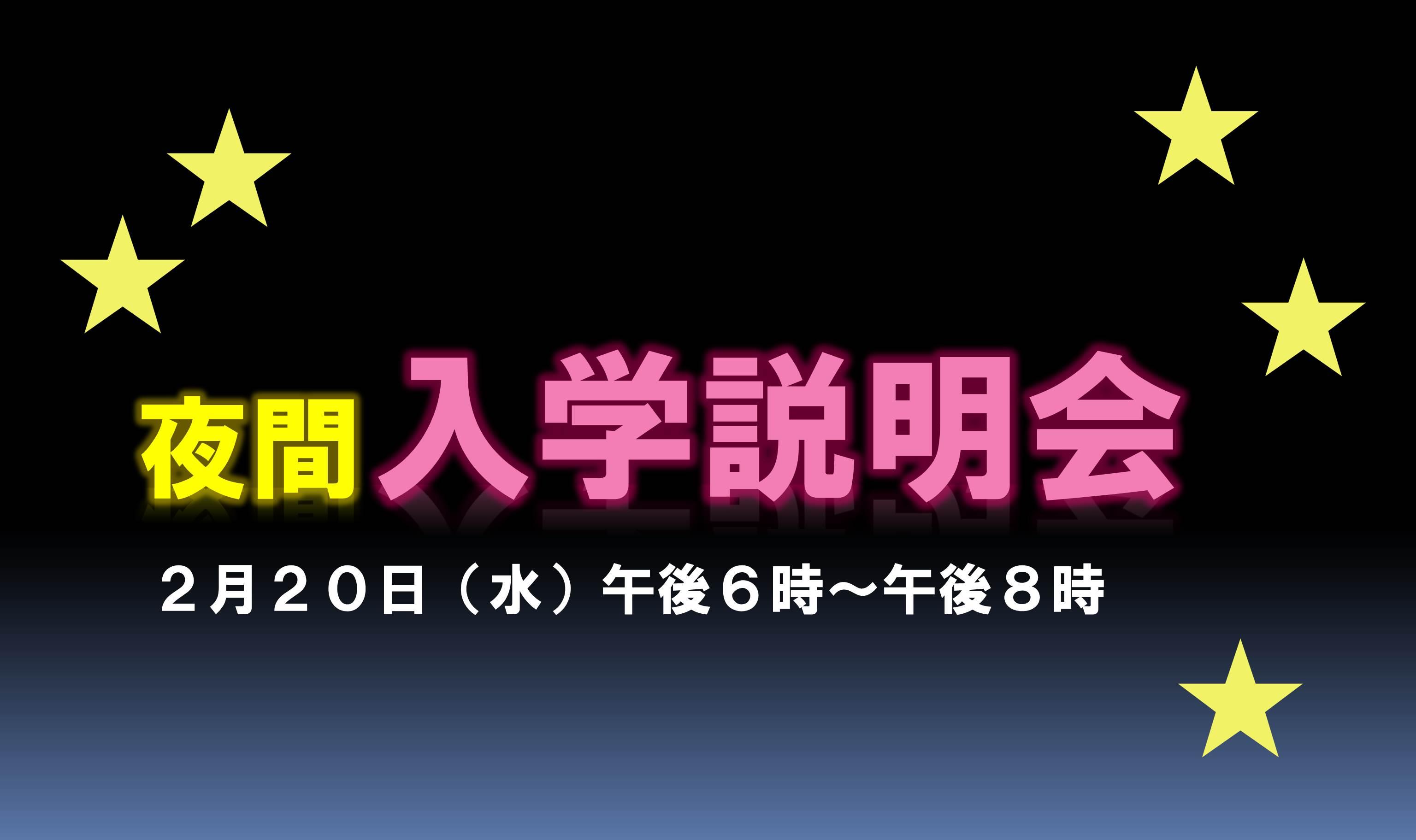 2019夜間入学説明会(2月20日)
