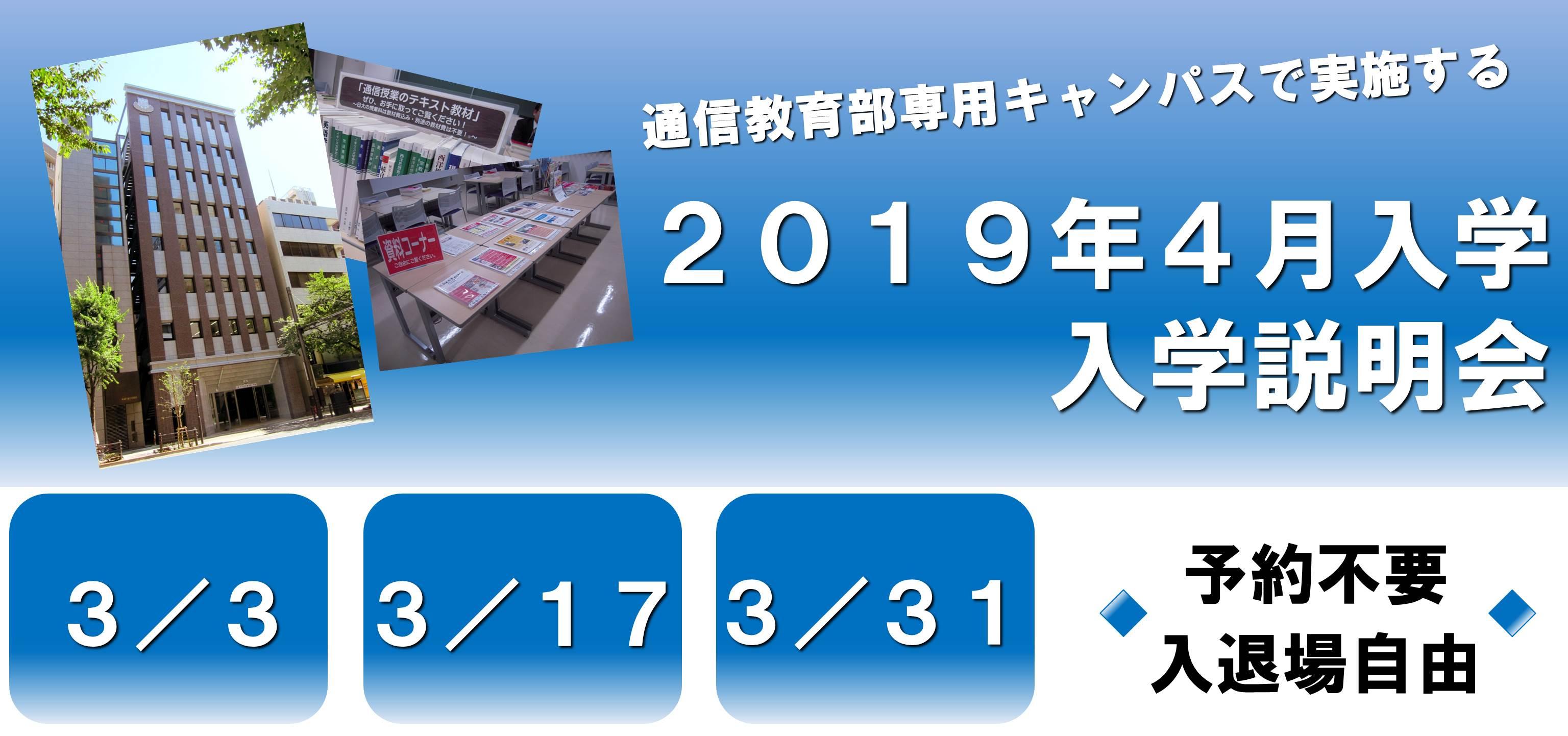 2019入学説明会(3月)