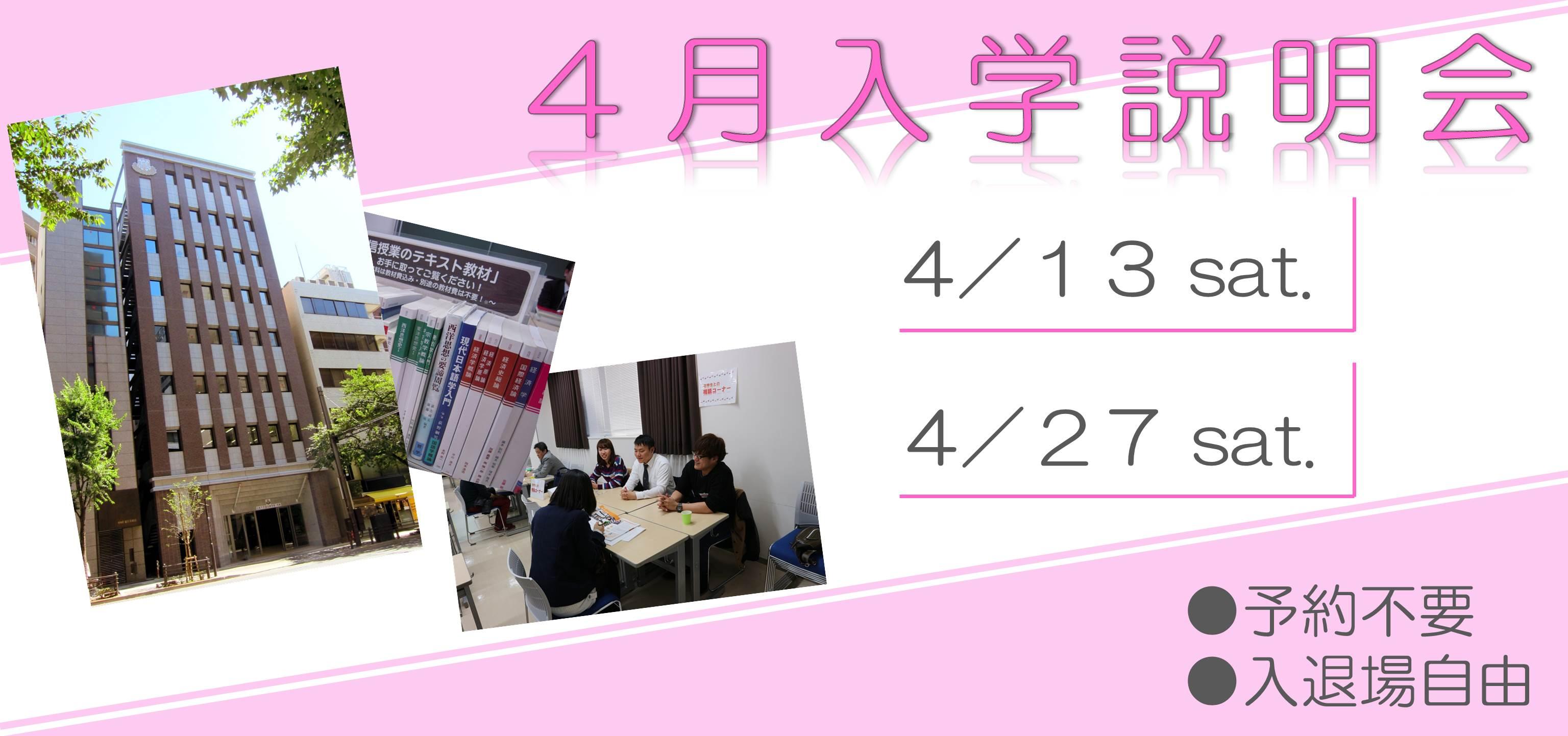 2019入学説明会(4月)