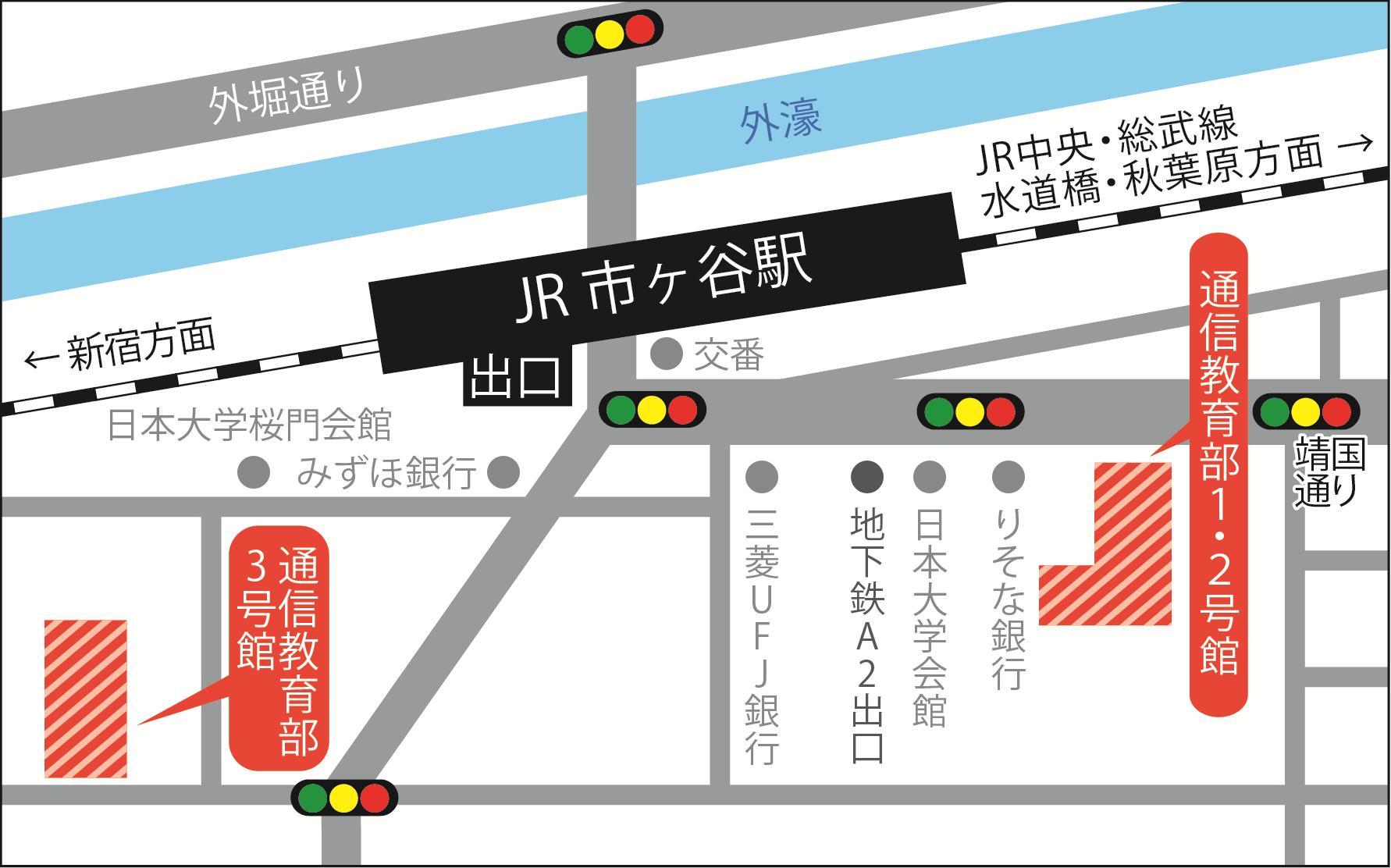 アクセスマップ:市ヶ谷キャンパス