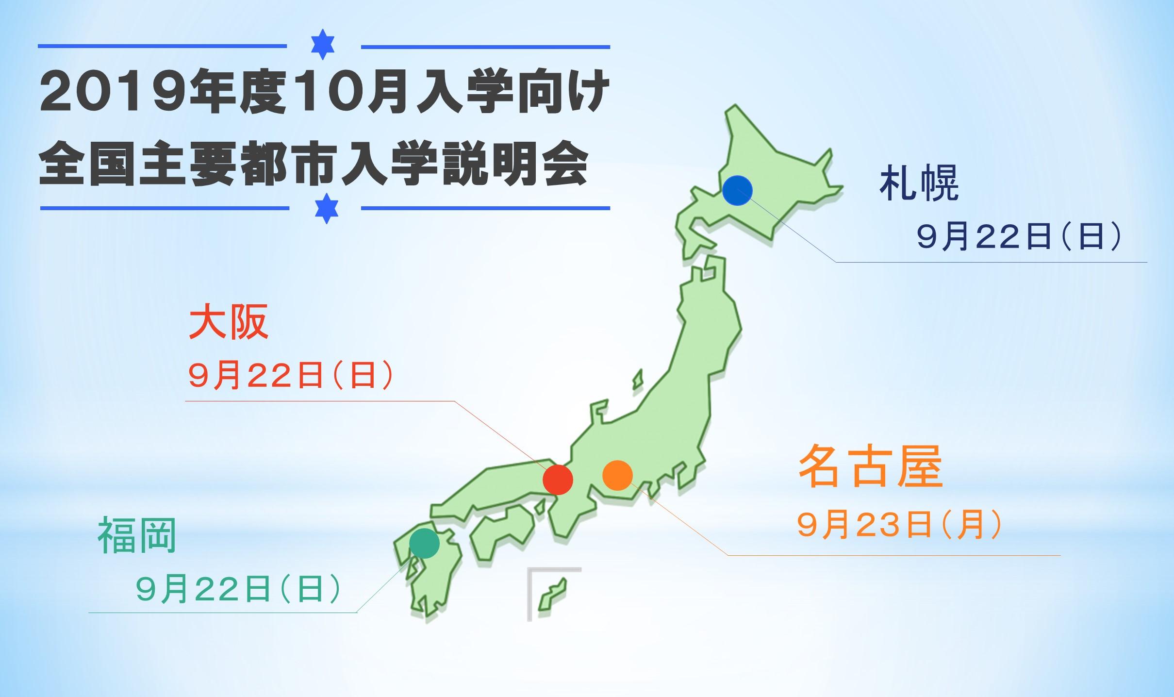 全国主要都市入学説明会(9月開催)
