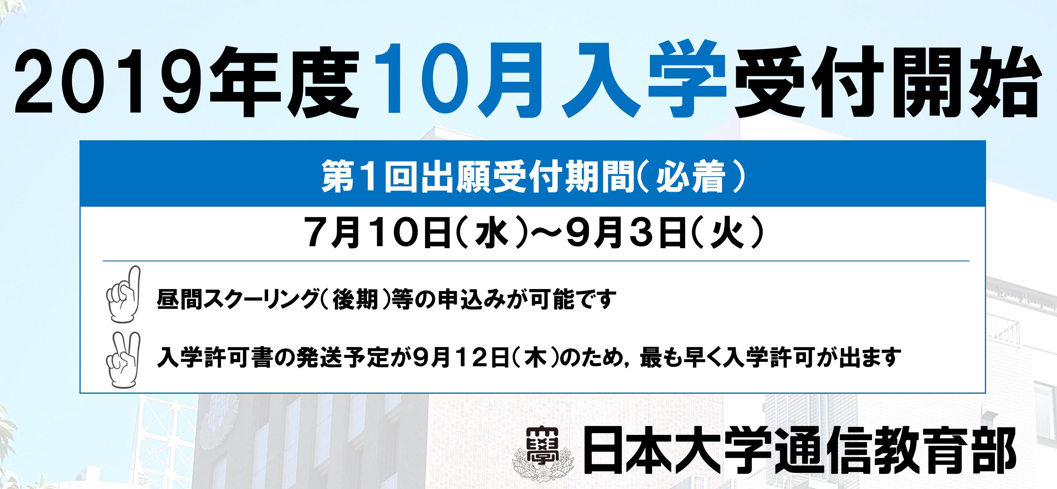 2019年度10月入学受付開始(第1回)