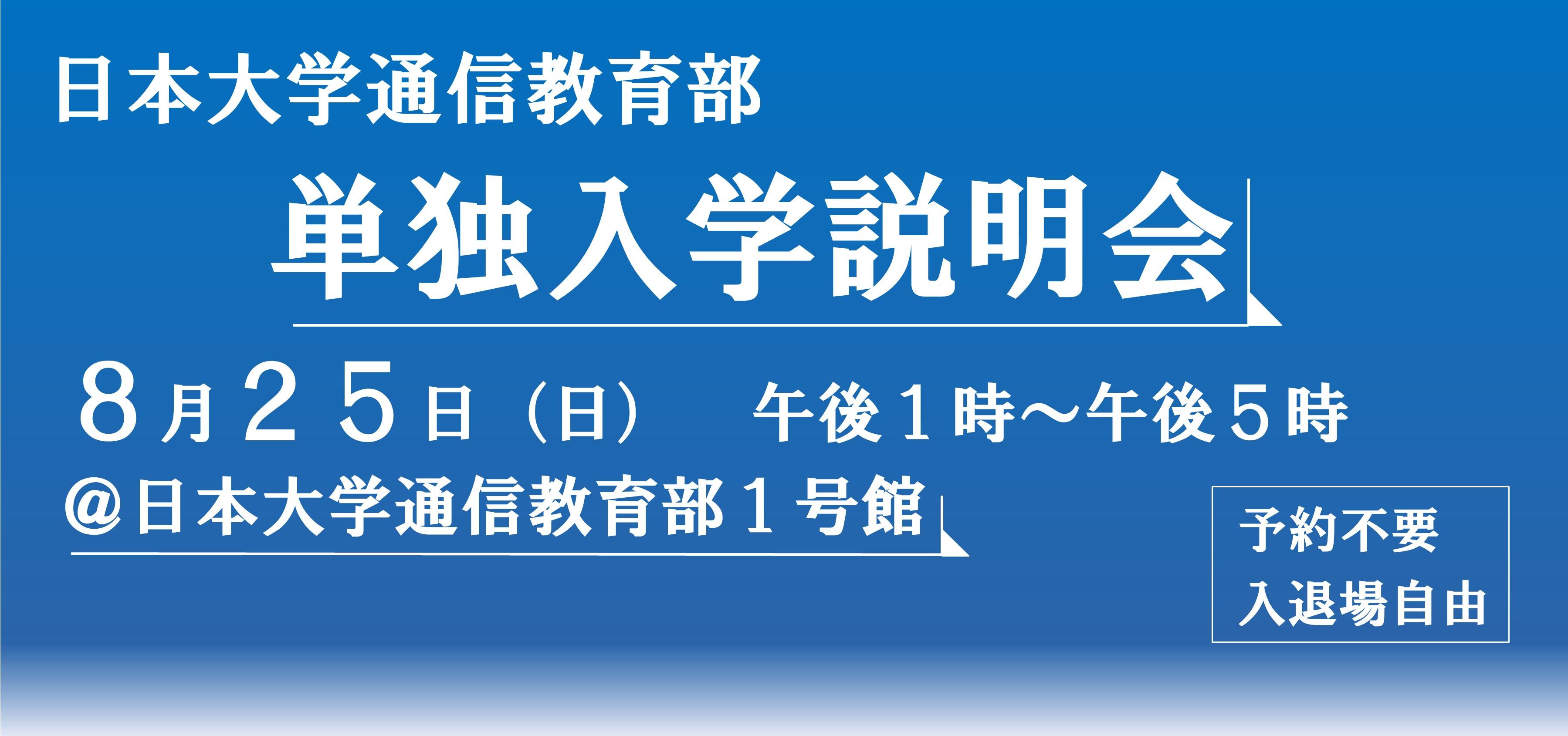 2019年度10月入学向け入学説明会part4(8月25日)