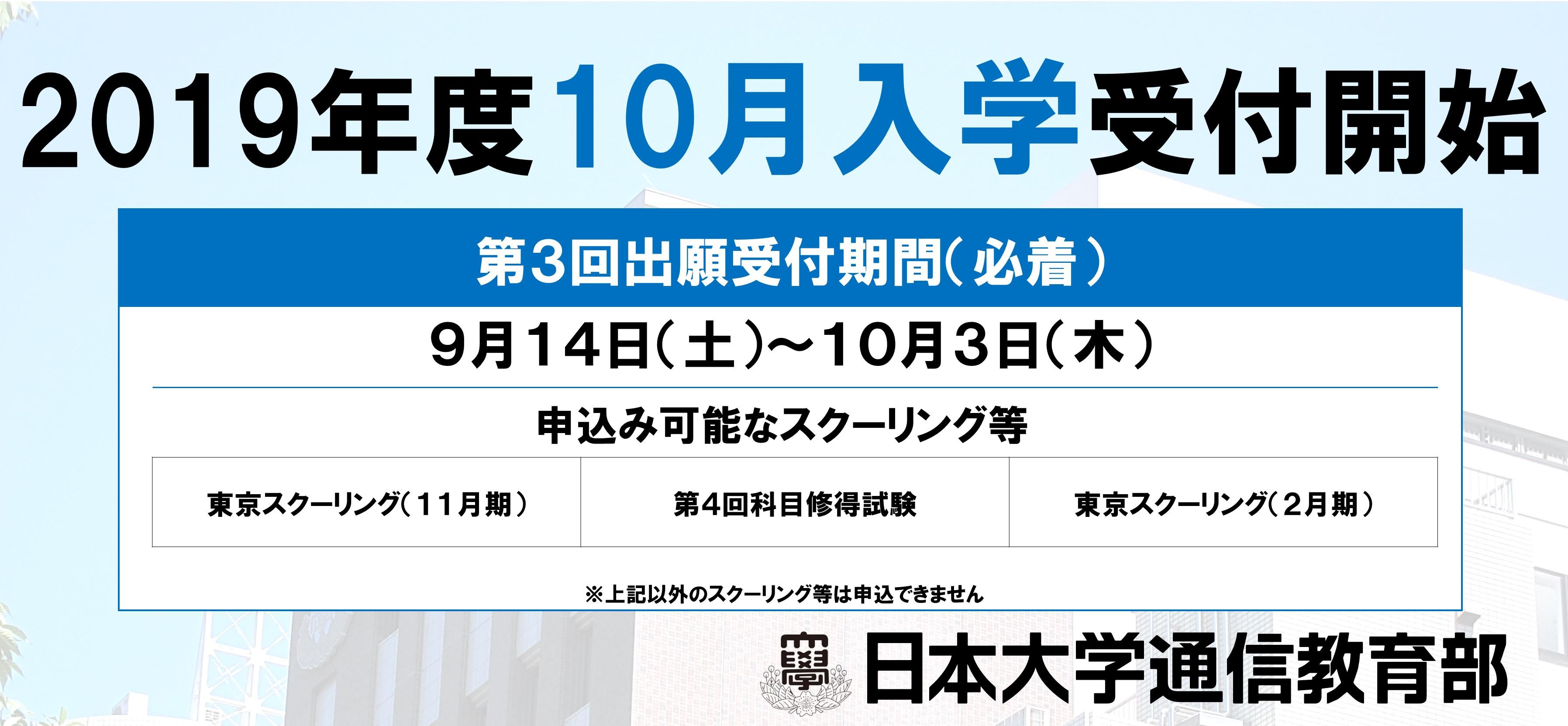 2019年度10月入学受付開始(第3回)