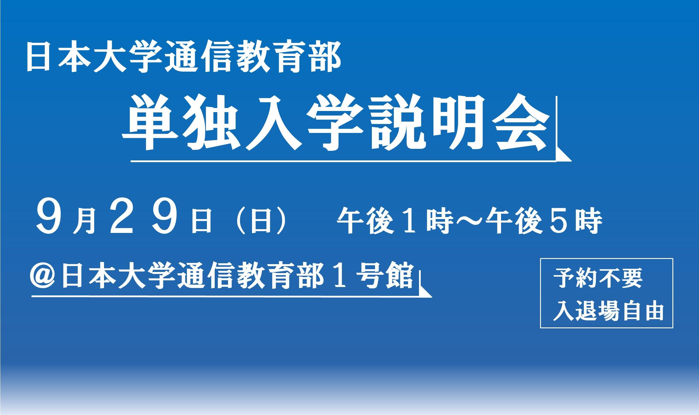 2019年度10月入学向け入学説明会part5(9月16日)