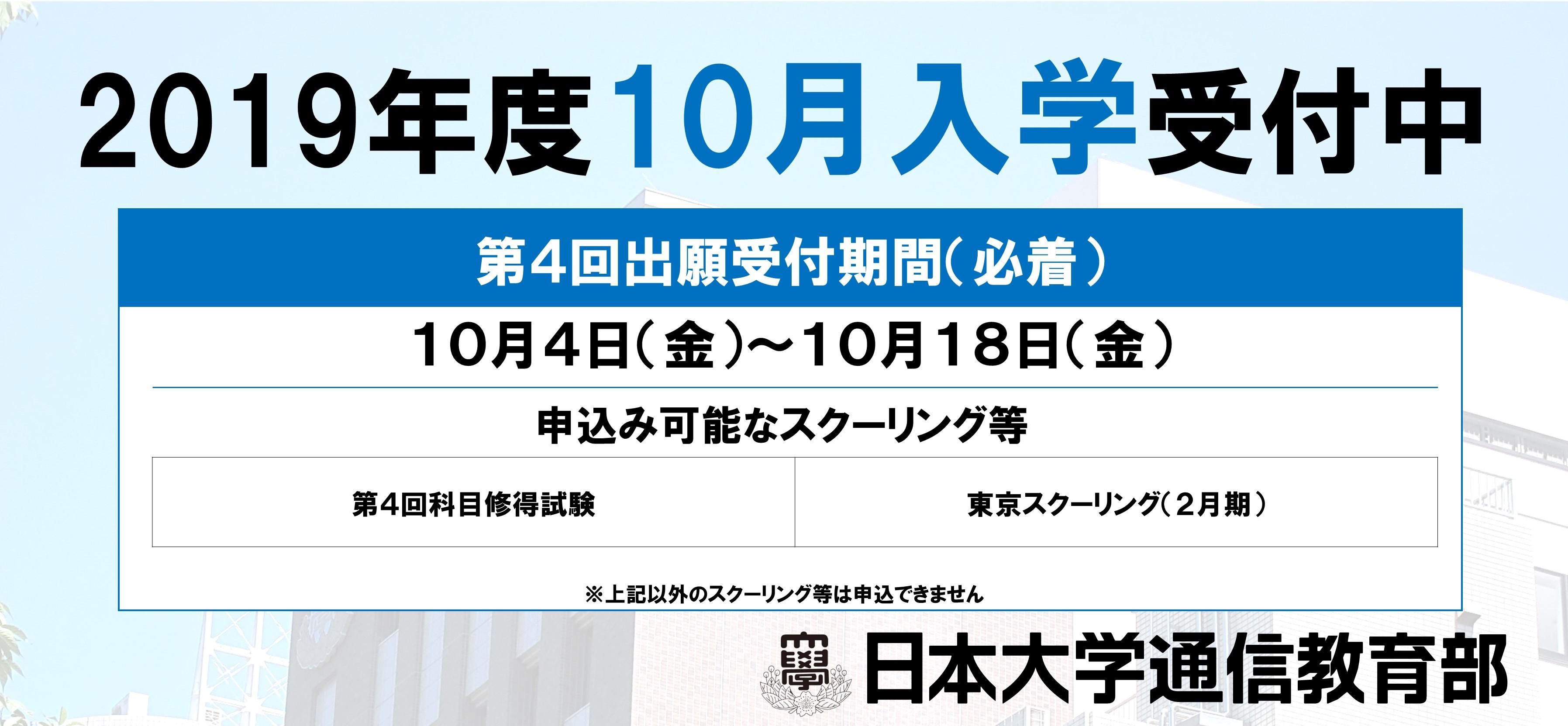 2019年度10月入学受付開始(第4回)