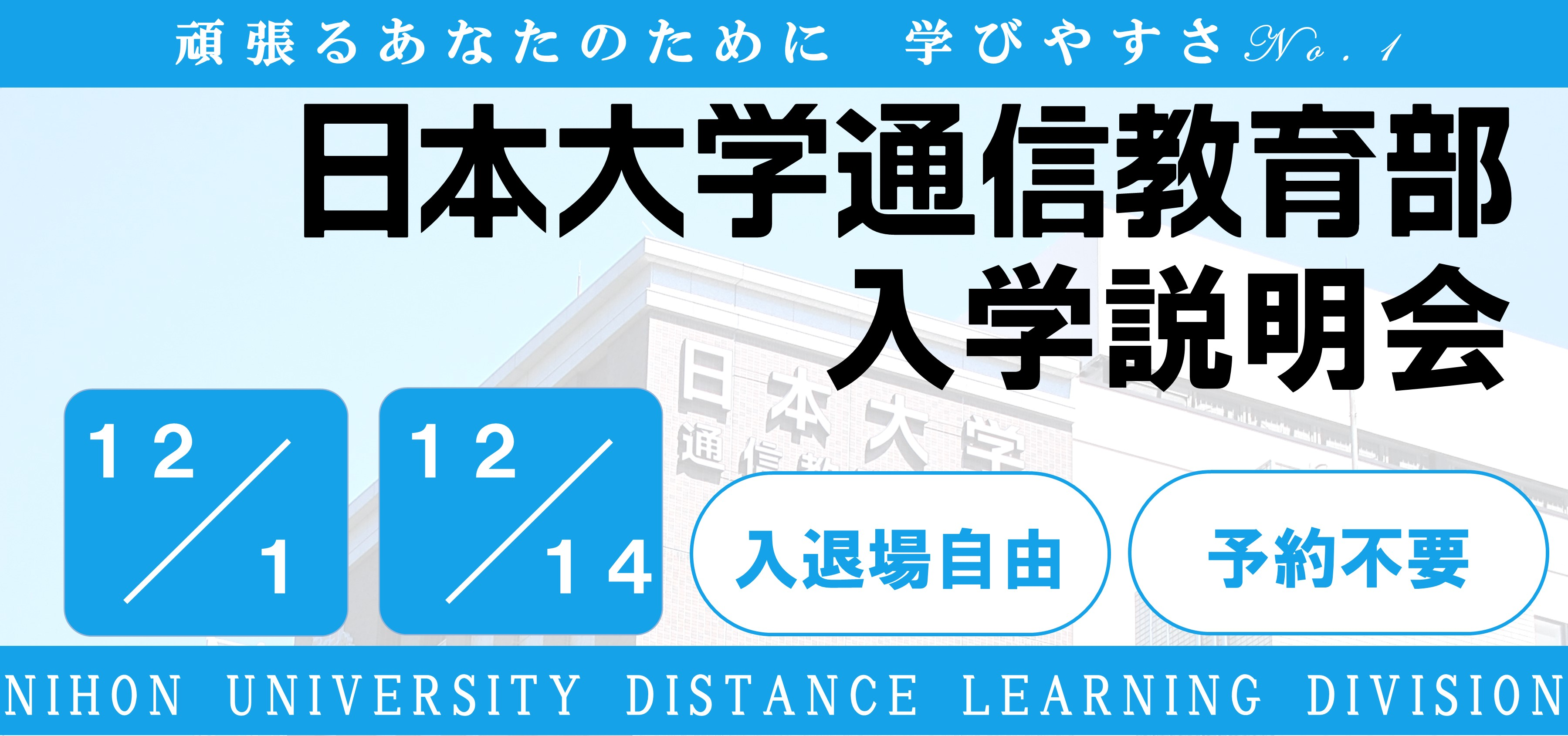令和2年度4月入学向け説明会(12月)