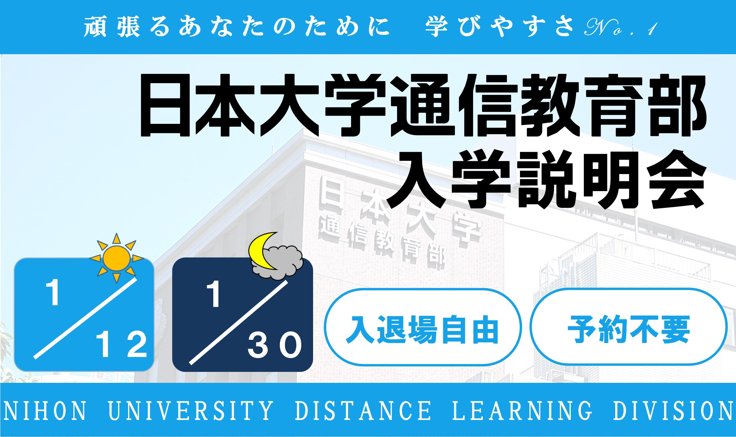 令和2年度4月入学向け説明会(1月)