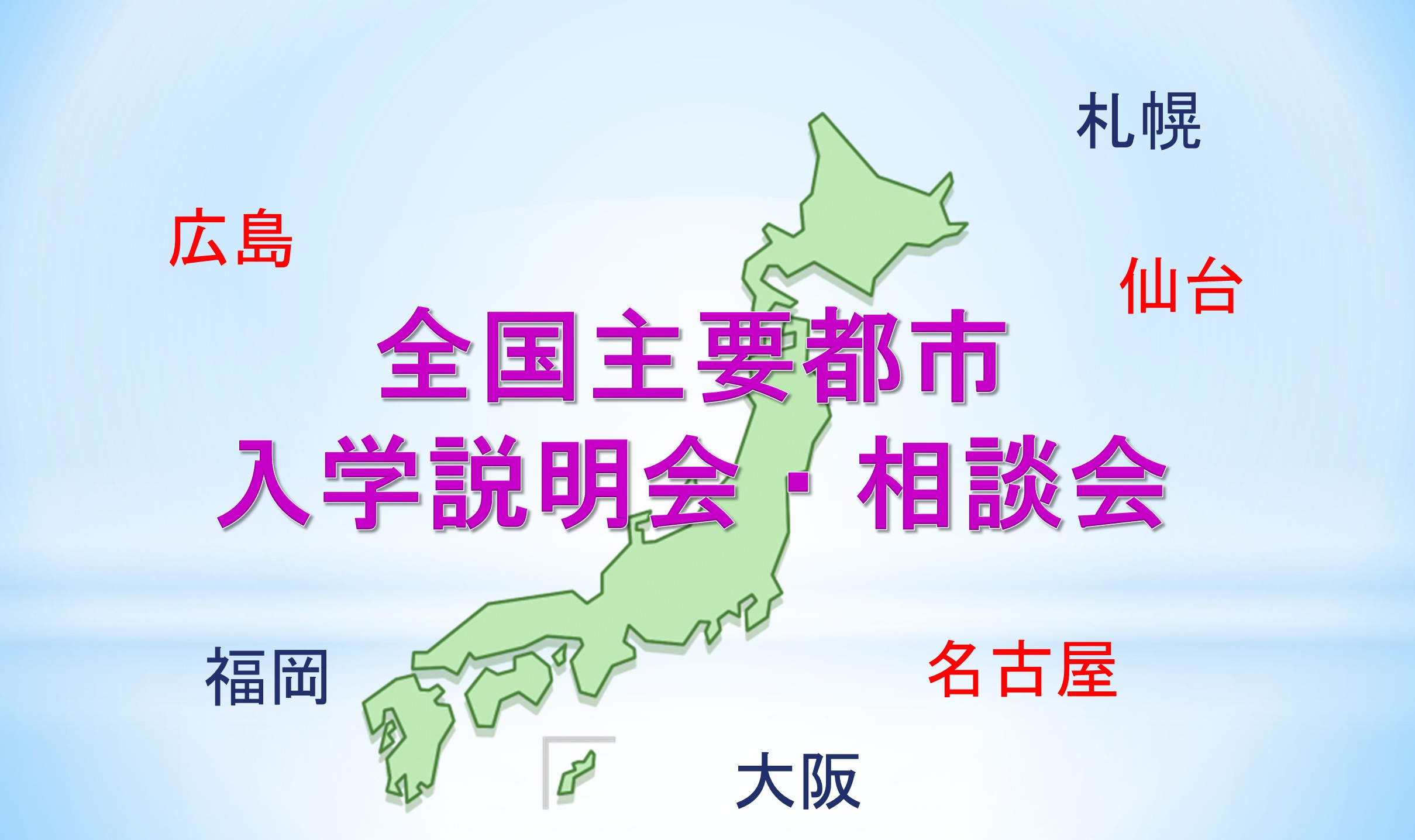 全国主要都市入学説明会(2月~3月)