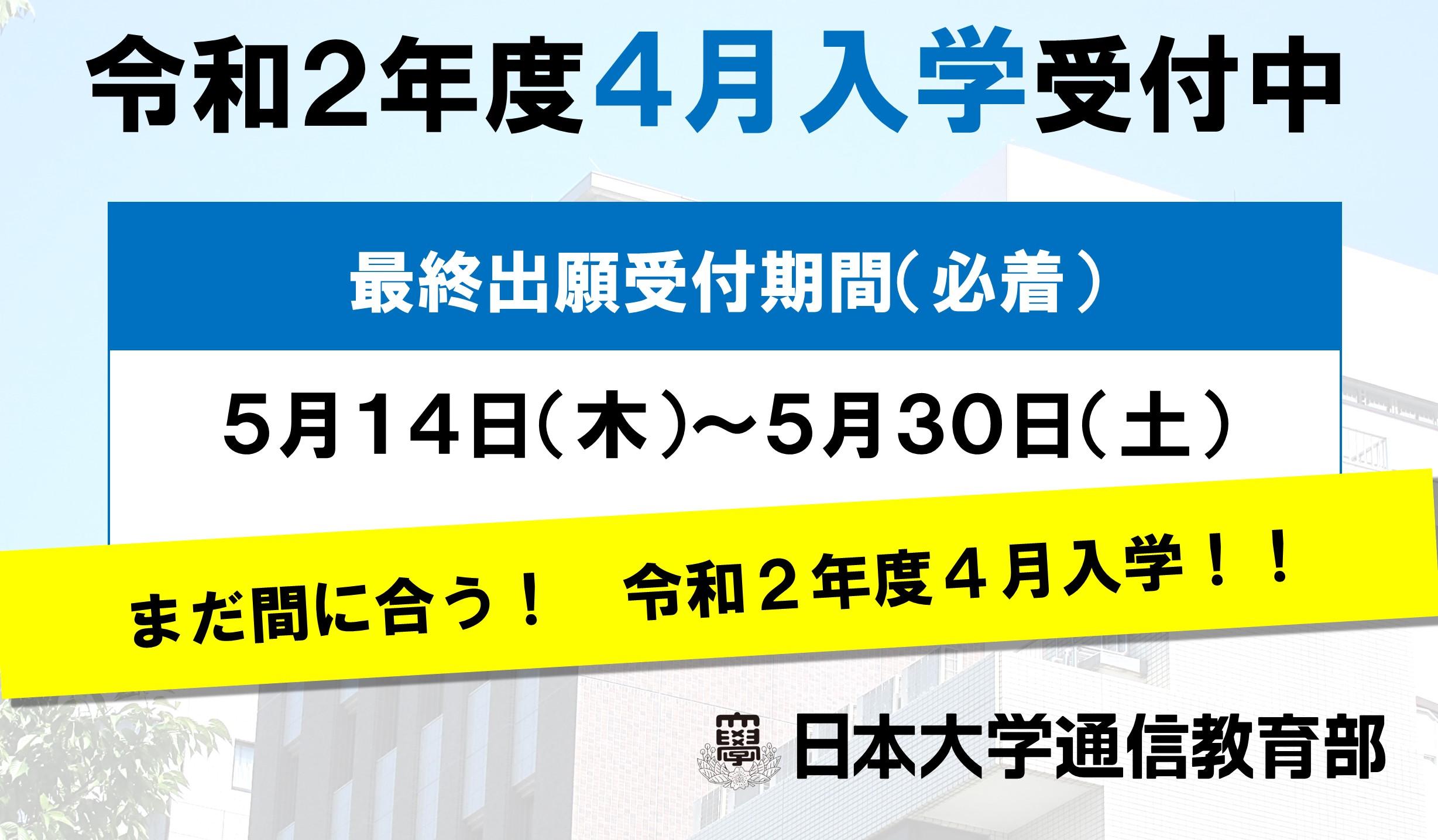 令和2年度4月入学受付vol.final