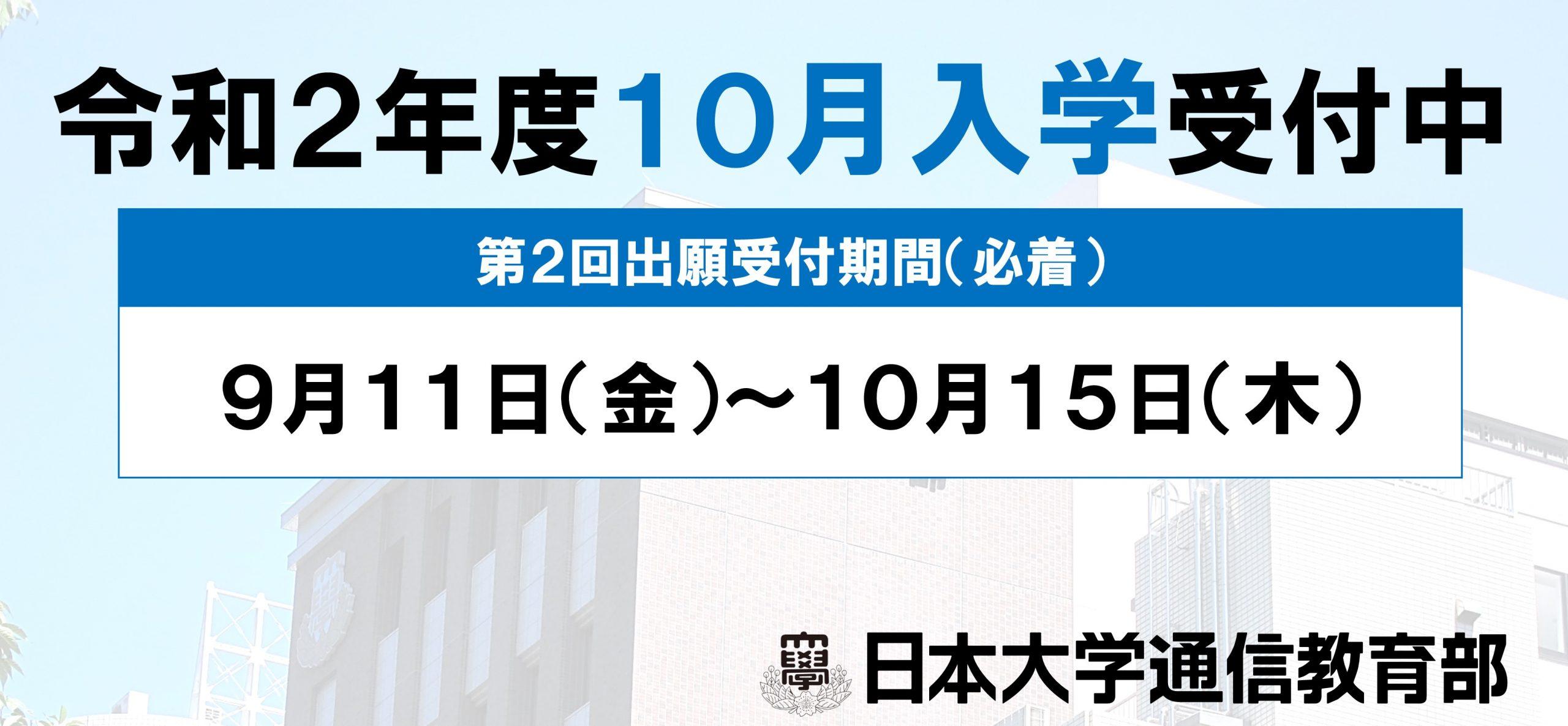 令和2年度10月入学受付vol.2