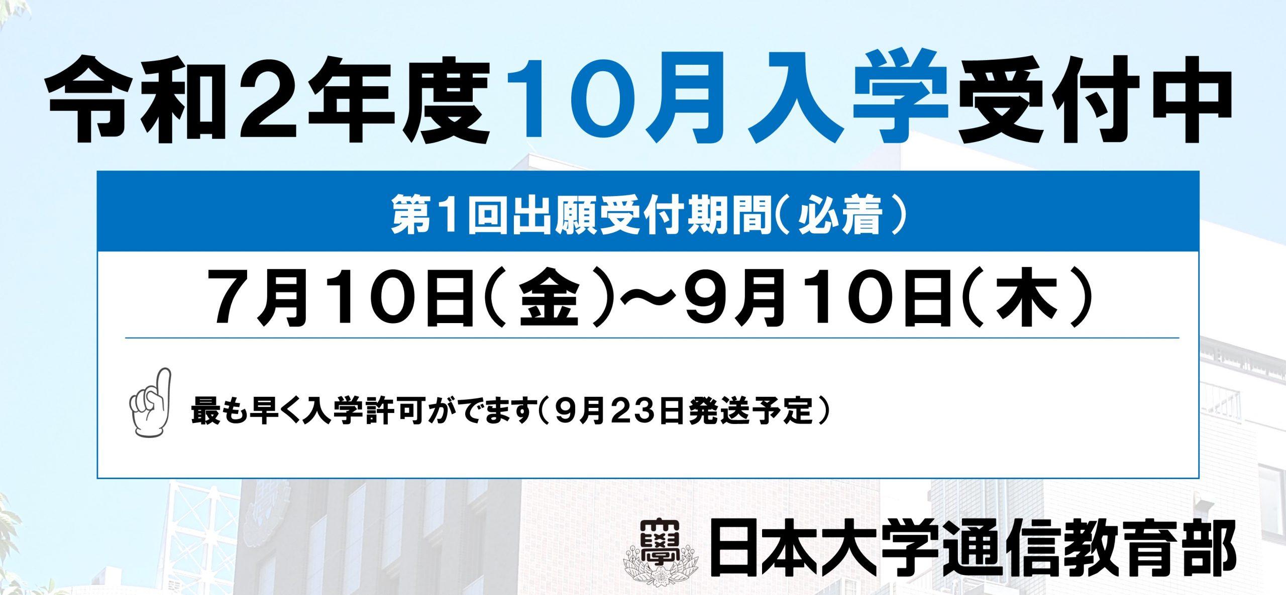 令和2年度10月入学受付vol.1