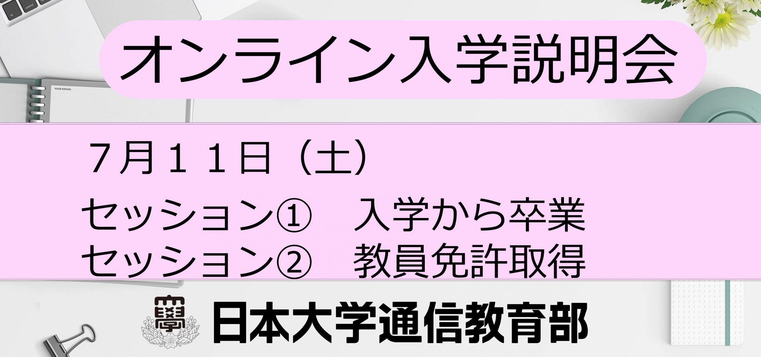 オンライン入学説明会