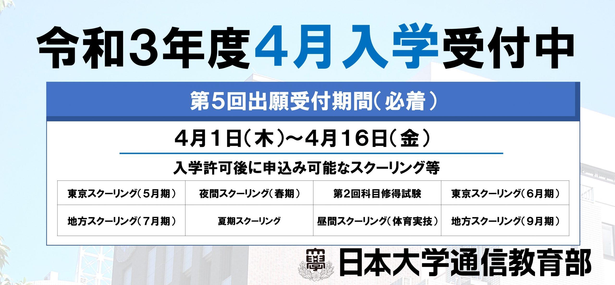 令和3年度4月入学受付5
